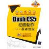 Flsah CS5动画制作基础教程