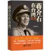 蒋介石在台湾-第一部