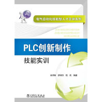 PLC创新制作技能实训-(含1CD)