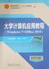 大学计算机应用教程( Windows 7+Office 2010)