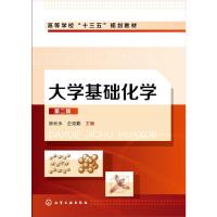 大学基础化学(张长水)(第二版)