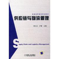 供应链与物流管理