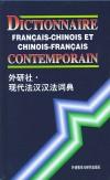 现代法汉汉法词典