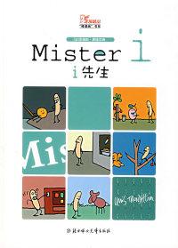 """哑漫画""书系:Mister i 先生"