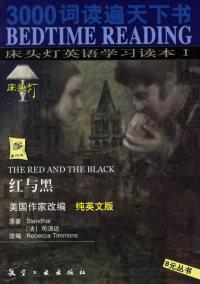 红与黑 (纯英文版)