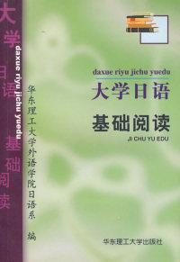 大学日语基础阅读