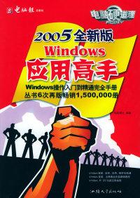 电脑硬道理——Windows应用高手(2005全新版)