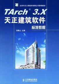 TArch 3.X天正建筑软件标准教程——北京天正工程软件有限公司推荐教材