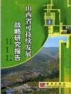 山西省可持续发展战略研究报告
