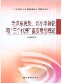"""毛澤東思想,鄧小平理論和""""三個代表""""重要思想概論"""