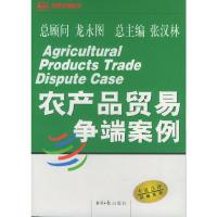 农产品贸易争端案例/经典案例丛书