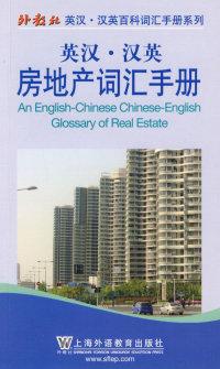 英汉·汉英房地产词汇手册(中英对照)