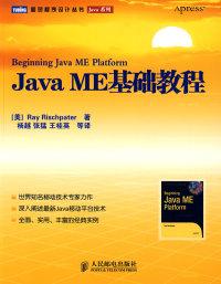 Java ME基础教程