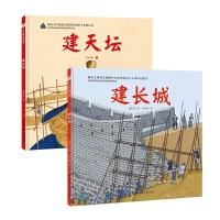 建长城+建天坛(套装2册)