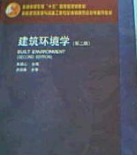 建筑环境学(第二版)(内容一致,印次、封面或原价不同,统一售价,随机发货)