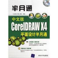 中文版CoreIDRAW X4平面设计半月通