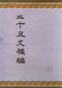 二十五史补编(全六册)