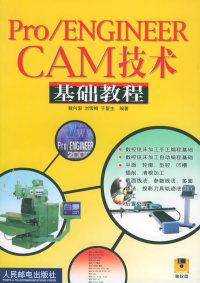 Pro/ENGINEER GAM技术基础教程(随书附送软盘一张)