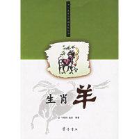 生肖羊/十二生肖与中国文化丛书