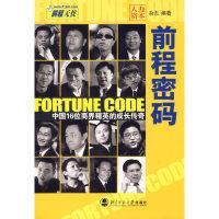 前程密码:中国16位商界精英的成长传奇