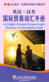 英汉·汉英国际贸易词汇手册(中英对照)