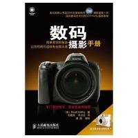 数码摄影手册1