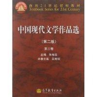 中国现代文学作品选(第二版)(第三卷)