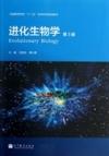 进化生物学-第3版
