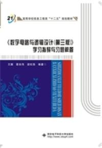 《数字电路与逻辑设计(第三版)》学习指导与习题解答