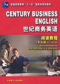 世纪商务英语——阅读教程(专业篇Ⅱ)(第三版)