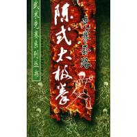 陈式太极拳竞赛套路——武术竞赛系列丛书
