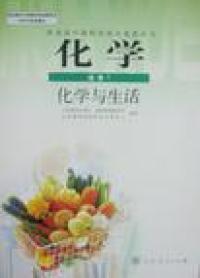 化学(选修1) 化学与生活(内容一致,印次、封面或原价不同,统一售价,随机发货)
