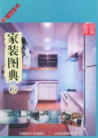 玫丽图书:家装图典(2)