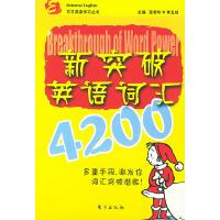 新突破英语词汇4200——东方英语学习丛书
