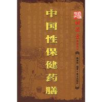 中国性保健药膳——树滋堂养生丛书