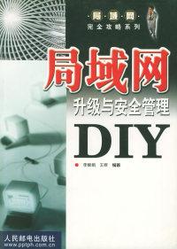 局域网升级与安全管理DIY——局域网完全攻略系列