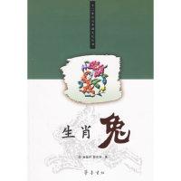 生肖兔/十二生肖与中国文化丛书