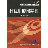 计算机应用基础——重点大学计算机基础课程教材