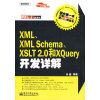 XML、XML Schema、XSLT 2.0和XQuery开发详解