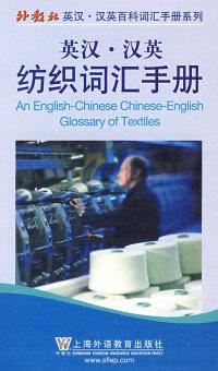 英汉·汉英纺织词汇手册(中英对照)