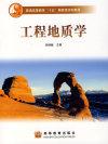 工程地质学   (内容一致,印次、封面、原价不同,统计售价,随机发货)