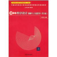 C++程序设计题解与上机指导(第2版)