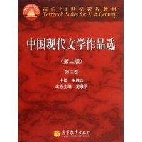 中国现代文学作品选(第二卷)(第二版)