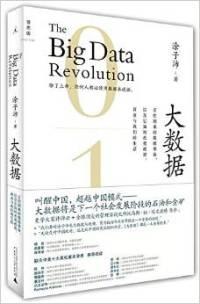 大数据(正在到来的数据革命)