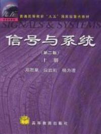 信号与系统(第二版)(上册)(内容一致,印次、封面或原价不同,统一售价,随机发货)