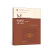 管理学(第5版)习题与案例(内容一致,印次、封面或原价不同,统一售价,随机发货)