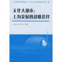 文化大都市:上海发展的战略选择