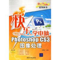 快乐学电脑PhotoshopCS3图像处理(快乐学电脑系列丛书)附盘(快乐学电脑系列丛书)(附VCD光盘一张)