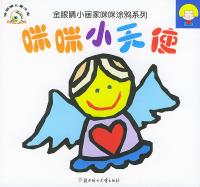 咪咪小天使——金眼睛小画家咪咪涂鸦系列(注音版)