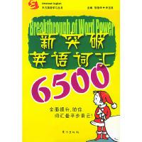 新突破英语词汇6500——东方英语学习丛书